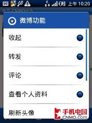 应用,开心网、人人网、手机QQ、新浪微博等四个程序便是国人常用...