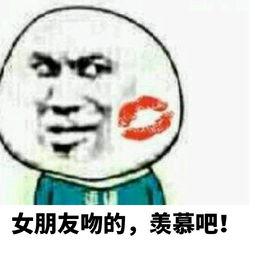 女朋友吻的,羡慕吧!-表情 我要和你舌吻表情包 表情图片 马桶屋 表情