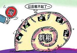 北京群租房禁令 一禁了之如何解决北漂租房需求