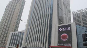 西王大厦 原欧亚中心 楼座实景图