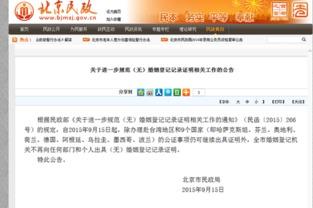 北京市民政局网站截图-北京市婚姻登记机关不再开婚姻登记记录证明