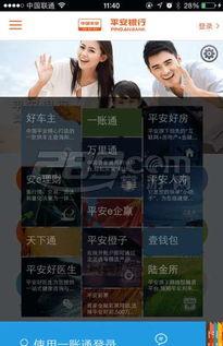 平安口袋银行官网客户端 平安口袋银行app手机版下载 289手游网