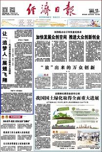 《经济日报》 2015年3月12日 头版头条-天大新闻网-媒体声音
