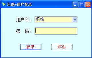 图1用户登录界面-赛鸽信息管理系统 操作使用手册 一