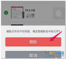 苹果6微信缓存怎么清理 iPhone6微信缓存怎么清理教程 统一下载站