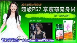 ...康 官网 李湘超级P57效果怎么样 超级P57多少钱