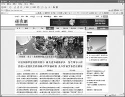 5000万华人散落在五大洲各个角落... 华文网站就能呈现丰富的信息,新...