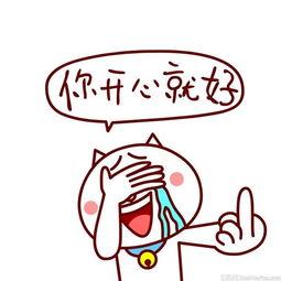 ...an.com 你开心就好-表情 捂脸表情包是什么意思 艺粒米的回答 悟空...