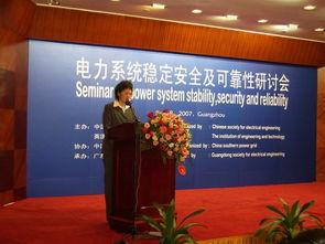 ...会常务副秘书长李若梅主持开幕式-电力系统稳定安全及可靠性研讨会...