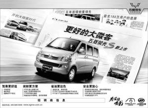 五菱汽车广告免费下载 五菱汽车 五菱宏光 五菱广告 五菱汽车报纸广告...