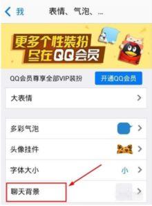 新版手机qq怎么设置聊天背景