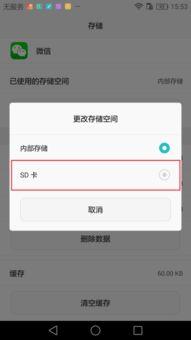 华为荣耀畅玩5A应用存储位置怎么更换