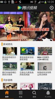 腾讯视频安卓版官方下载 腾讯视频下载v5.7.0 手机版 绿茶安卓网