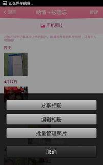 怎样在手机上给QQ空间里的照片加密