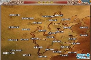 皇朝霸业世界地图
