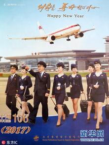 朝鲜高丽航空空姐-当地时间
