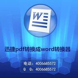 PDF转换成Word如何免费转换