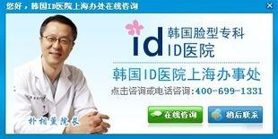 韩国整容医院排名 韩国ID整形医院