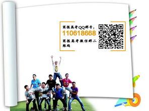 商报开通高考QQ群微信群,为你加油