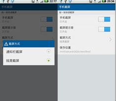 QQ手机管家Android 2.4 让手机隐私Hold住
