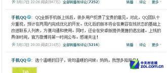 腾讯微博发布修改公告-顺从民意 手机QQ2013还有哪些医治良方