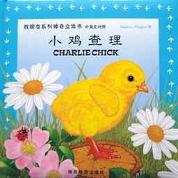 小鸡查理 找朋友系列立体书 中英文对照