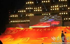 华中农业大学举办晚会庆国庆60周年