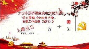 党日主题活动,活动由党支部书记吴洪海主持,会上组织全体党员认真.