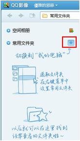 qq影像 文件夹
