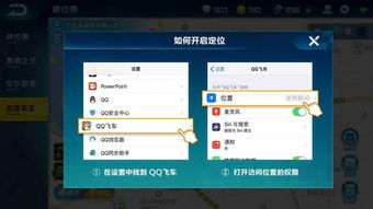 QQ飞车手游街区车王怎么开启定位 多款机型设置GPS定位攻略