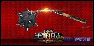 网页游戏生死狙击流星锤怎么得 流星锤获得攻略