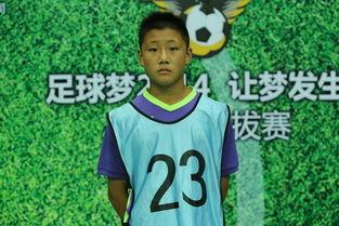 2014足球梦上海12强小球员介绍 上海后卫 时间