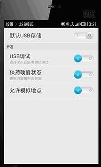 ...手机保持USB调试模式打开状态,然后双击执行上面解压出来的
