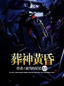 DNF90版剑魂/白手/剑神异界套选择推荐?