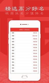 姓氏名字打分 中国生辰八字起名软件最新版下载 Iefans