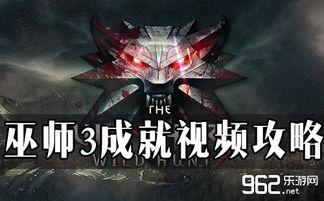 巫师3成就视频攻略 奖杯视频攻略首页
