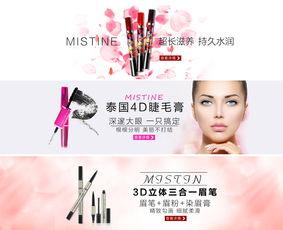泰国化妆品海报