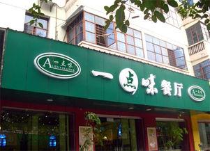 一点味快餐加盟 一点味加盟费用 加盟条件详情 中华餐饮网