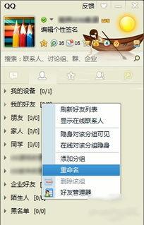QQ好友列表分组怎样自定义图案名称