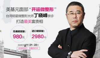...2日台湾明星微整形大师丁晓峰莅临美基元