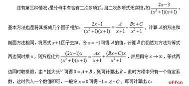...数学 浅析有理函数待定系数的确定方法