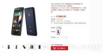 现在华为自家的官方商城正式开卖4G手机G716,其裸机价格也终于有...