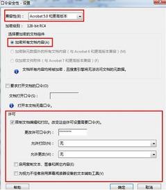 教你如何加密PDF文件及PDF权限设置