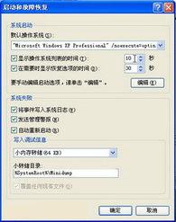 Windows XP故障恢复控制台安装和使用