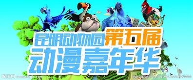 动漫嘉年华广告图片
