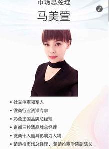 刘田林楚楚推新闻资讯站 直销人网