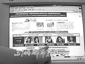 成人网站成了众多青少年获取性知识的主要渠道.实习生       摄 -青少...