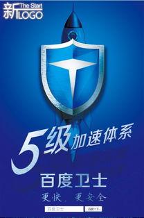 百度卫士新logo