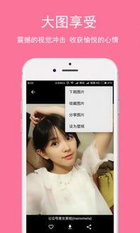 美女图片下载 美女图片app下载 美女图片手机版下载