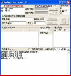QQ密码在线破解软件: QQExplorer-惊爆 QQ密码远程破解受网速影响